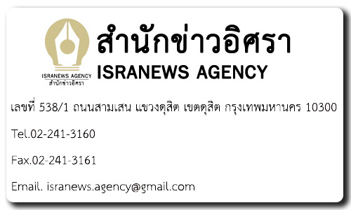 isranews contact