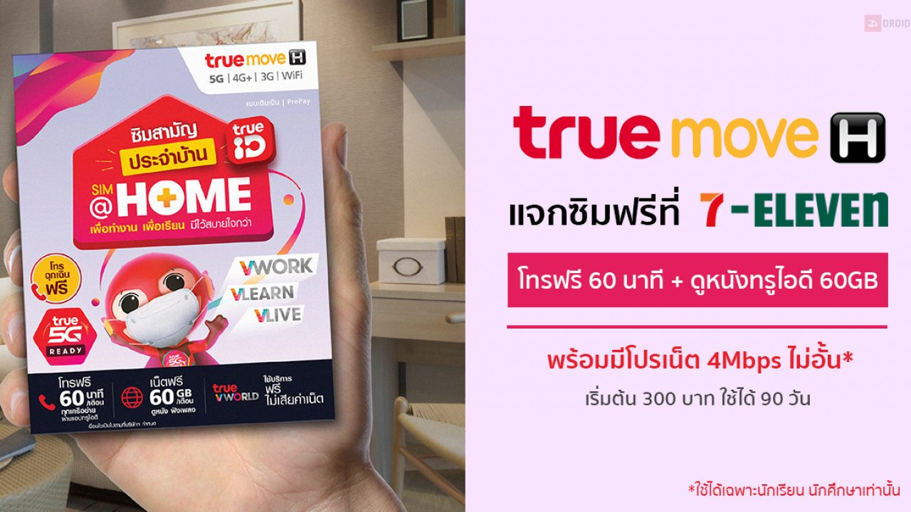 cover sim true free 7 11 10 1280x720