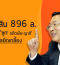 INFO: ทรัพย์สิน 896 ล้าน'หมอโด่ง'ศาลยึดเกลี้ยงคดีรวยผิดปกติ...