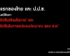 ครั้งแรกของไทย คดีแรกของ ป.ป.ช....