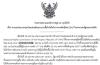 สถานทูตฯ ขอให้คนไทยในจีนเกาะติดข่าวไวรัสโคโรนา -ยอดผู้ติดเชื...