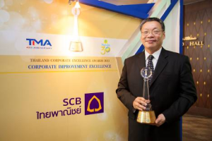 SCBคว้ารางวัล Corporate Improvement Excellence