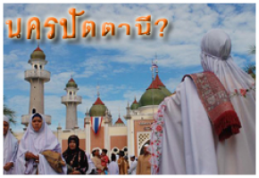 With the Nakhon Pattani plan dumped, now what?