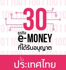 mini1 2017 02 24 E Money 01