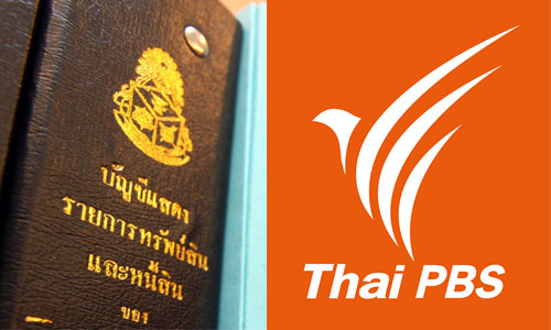 PIC thaipbs 23 3 62 1