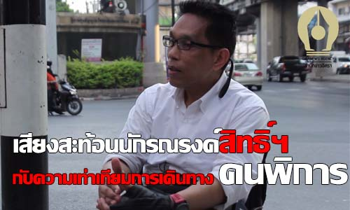 newsThaireform120562